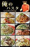 俺のパスタ by masahiro's Recipe (ArakawaBooks)