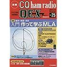 別冊CQ ham radio(ハムラジオ) QEX Japan 2017年 12 月号