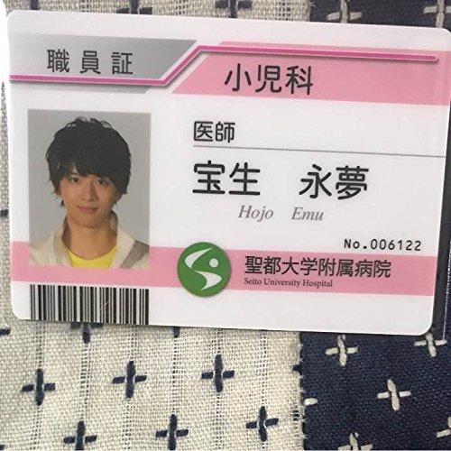 公式品 仮面ライダーエグゼイド 職員証 宝生永夢