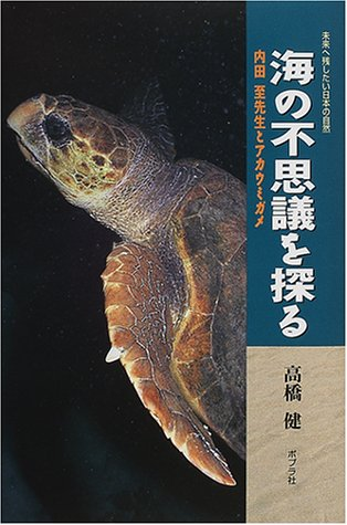 海の不思議を探る―内田至先生とアカウミガメ (未来へ残したい日本の自然)