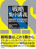 戦略集中講義
