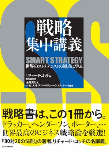 戦略集中講義の詳細を見る