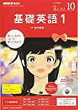 NHKラジオ 基礎英語1 CD付き 2017年10月号 [雑誌] (NHKテキスト)
