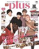 TVガイドPLUS VOL.36 (TVガイドMOOK 21号) 画像