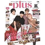 TVガイドPLUS VOL.36 (TVガイドMOOK 21号)