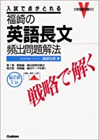 福崎の英語長文頻出問題解法―戦略で解く (大学受験実戦ゼミV)