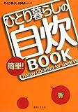 ひとり暮らしの簡単!自炊BOOK (ひとり暮らしNAVIシリーズ)