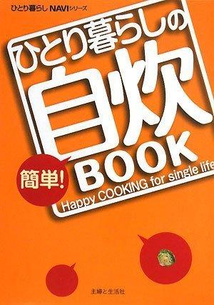 ひとり暮らしの簡単!自炊BOOK (ひとり暮らしNAVIシリーズ)の詳細を見る