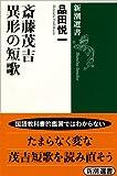 斎藤茂吉 異形の短歌 (新潮選書)