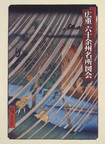 広重六十余州名所図会―プルヴェラー・コレクション [普及版]