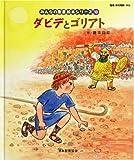 ダビデとゴリアト― 「聖書新共同訳」準拠〈旧約聖書〉 (みんなの聖書・絵本シリーズ)