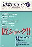 宝塚アカデミア〈17〉特集・匠ショック!!