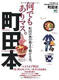 町田本 (エイムック 2387) [大型本] / エイ出版社 (刊)