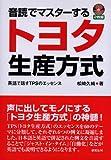 音読でマスターするトヨタ生産方式-英語で話すTPSのエッセンス (2枚組CD付)