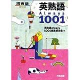英熟語Always1001 (河合塾SERIES)