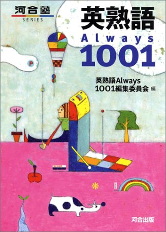 英熟語Always1001 (河合塾SERIES)の詳細を見る