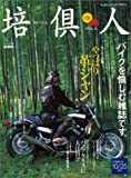 培倶人 vol.9―大人のバイクライフマガジン (エイムック 746)