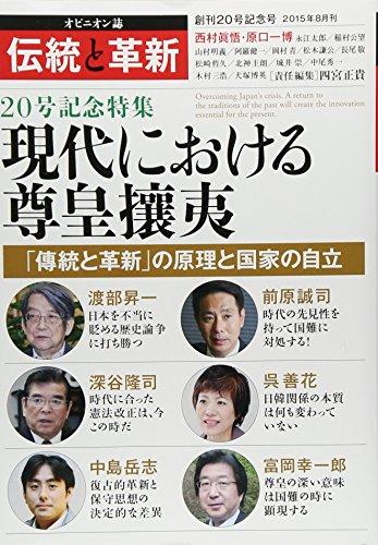 オピニオン誌「伝統と革新」〈20号〉現代における尊皇攘夷―「傳統と革新」の原理と国家の自立