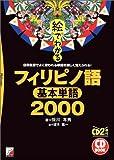 絵でわかるフィリピノ語基本単語2000 (アスカカルチャー)