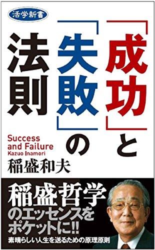 活学新書 「成功」と「失敗」の法則 (活学新書 1)