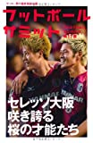フットボールサミット第17回 セレッソ大阪 咲き誇る桜の才能たちの画像