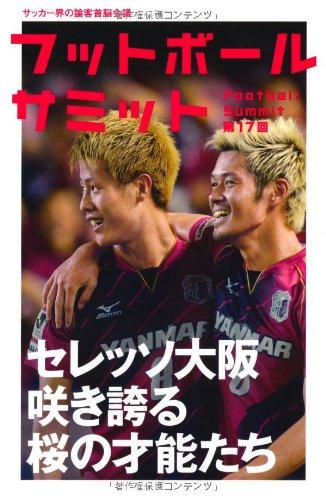フットボールサミット第17回 セレッソ大阪 咲き誇る桜の才能たちの詳細を見る