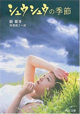 シュウシュウの季節 (角川文庫)の詳細を見る