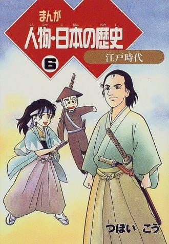 まんが人物・日本の歴史〈6〉江戸時代の詳細を見る