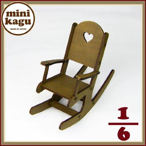 ミニ家具 ロッキングチェアーアームタイプ 1/6 ミニチュア家具