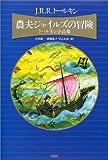 農夫ジャイルズの冒険―トールキン小品集