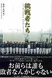挑戦者たち―甲子園と高校野球挑み続ける男たち (日刊スポーツ・ノンフィクション)