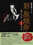 新・座頭市 第1シリーズ DVD BOX