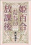 姫百合たちの放課後 (Book of dreams)