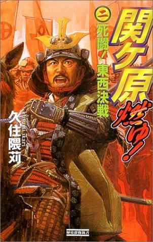関ヶ原燃ゆ!〈2〉死闘!東西決戦 (歴史群像新書)の詳細を見る