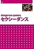 dangerous queens セクシーダンス [DVD]