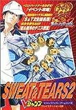 テニスの王子様SWEAT&TEARS2―プレイステーション2版 (Vジャンプブックス―ゲームシリーズ)