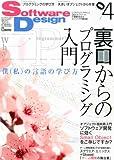 Software Design (ソフトウェア デザイン) 2013年 04月号 [雑誌]