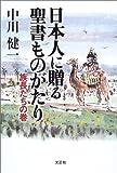 日本人に贈る聖書ものがたり―族長たちの巻