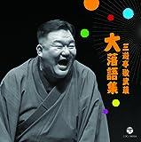 三遊亭歌武蔵 大 落語集 壺算/死神
