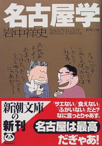 名古屋学 (新潮文庫)の詳細を見る