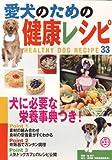 愛犬のための健康レシピ―犬に必要な栄養事典つき! 画像