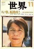 世界 2007年 11月号 [雑誌]