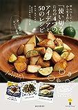 サルベージ・パーティから生まれた「使い切る」ための4つのアイデアと50のレシピ: 余った食材、おいしく変身。