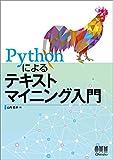 Pythonによるテキストマイニング入門