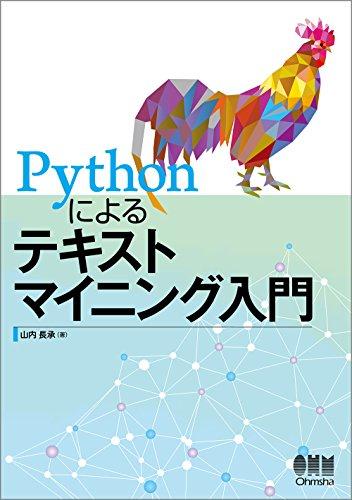 Pythonによるテキストマイニング入門の電子書籍なら自炊の森-秋葉2号店