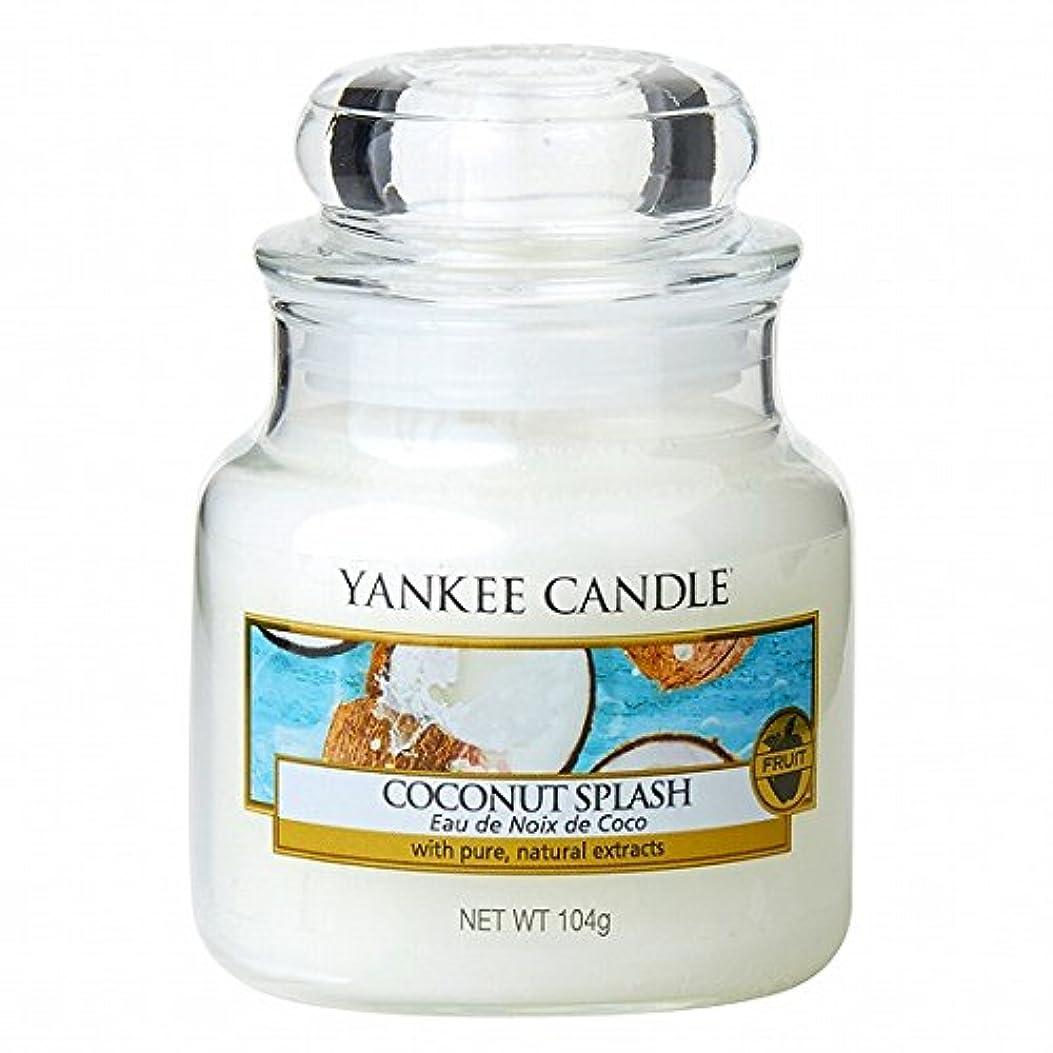 ルーム幻滅する好みヤンキーキャンドル( YANKEE CANDLE ) YANKEE CANDLEジャーS 「 ココナッツスプラッシュ 」K00305320