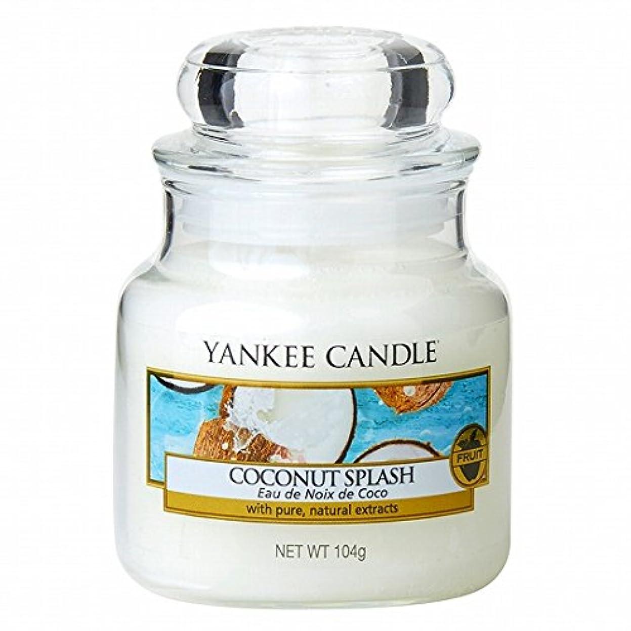 のヒープ目指す偽造ヤンキーキャンドル( YANKEE CANDLE ) YANKEE CANDLEジャーS 「 ココナッツスプラッシュ 」K00305320