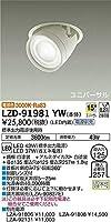 DAIKO LEDユニバーサルダウンライト (LED内蔵) 電源別売 電球色 3000K 埋込穴Φ125 LZD91981YW