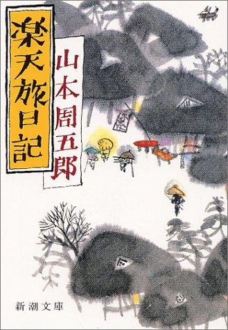 楽天旅日記 (新潮文庫)の詳細を見る