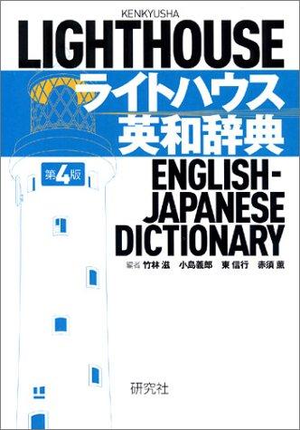 ライトハウス英和辞典[第4版]の詳細を見る